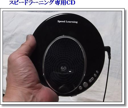 2012年3月12日スピードラーニング専用CD.JPG